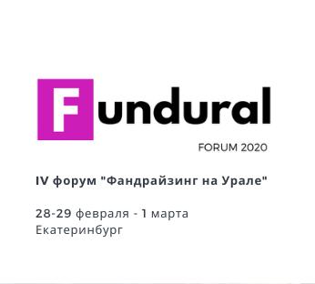 Ural Fundraising